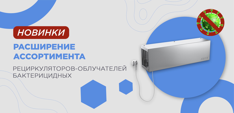 Новинки: рециркуляторы-облучатели РО